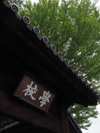 歴史探訪「足利」(2) #子供たちが今最も見たくない二文字 - Oh! Photo