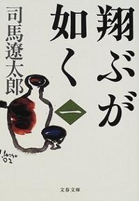 読書「翔ぶが如く 1巻」司馬遼太郎_明治維新の功労者たちの過去とこれからのモザイク画 - Would-be ちょい不良親父の世迷言