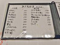 食彩ひで喜 - 芋タンおかわり!