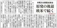 原発の後退欧米で続く 米電力は新設を断念 / 東京新聞 - 瀬戸の風