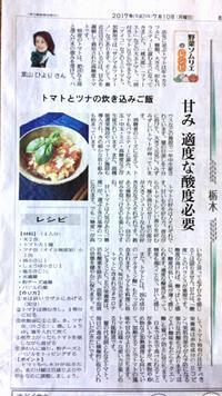 野菜ソムリエのレシピ 讀賣新聞のコラムにて - Coucou a table!      クク アターブル!