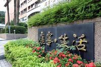 康寧生活會館 Kang Ning Service Apartment 台北のホテル 2017年8月 台北の旅(2) - ピンホール写真 Pinhole Photography 旅(非日常)と日常(現実)を行きつ戻りつ