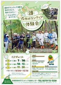 森林ボランティア体験募集 - 制作業績
