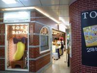 【東京駅情報】和のねんりん家が東京ばな菜になってました - 池袋うまうま日記。