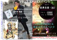 2017江戸川花火ハウスイベント&音楽ライブショー - 上京するなら シェアハウス SONIA 東京 千葉