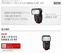 CANON SpeedLite 600EX II-RT 購入 - 無題