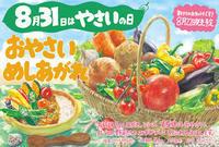 絵本「おやさいめしあがれ」発売予定日は22日です - miwa-watercolor-garden
