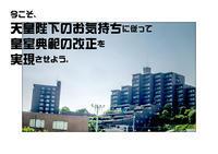 前田画楽堂本舗デザイン商品 17.8.15(天皇陛下「お気持ち」表明から1年、改めて思うこととさらに思うこと) - 前田画楽堂本舗