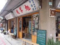 リノベがうまい!台南のカフェ - Da bin ich! -わたしはここにいます-