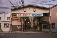 鳥取県鳥取市「新町商店街」 - 風じゃ~