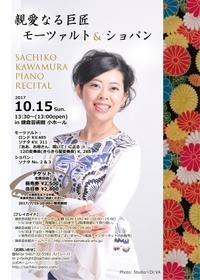 "Sachiko Kawamura Piano Solo Recital ""Dear Maestro, Mozart & Chopin"" - Pianist Sachiko Kawamura オフィシャルブログ"