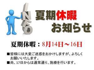 2107年 夏期休暇のお知らせ - 神戸市 三田市 西宮市 もみの木治療院 ~腰、骨盤、股関節、膝、スポーツ障害、産後の不調、自律神経失調症など~