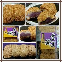 金ごま餅・紫芋あん♪ - コグマの気持ち
