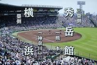 横浜高校、初戦敗退 - サマースノーはすごいよ!!