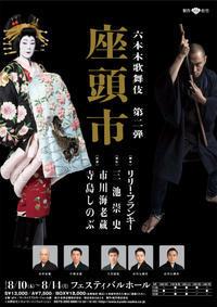 海老蔵さん 六本木歌舞伎 - 十色生活