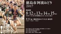 踊る阿呆と見る阿呆 - 井川眼鏡店          0120-653-123         東京都青梅市東青梅2-11-19