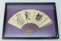 佐藤栄作・元首相(ノーベル平和賞)・直筆の扇(額入り) - 軍装品・アンティーク・雑貨 展示館