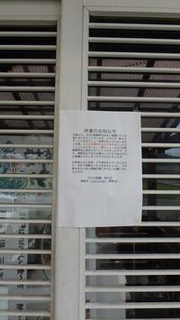 日の出製麺 三条店 - 化石部の父