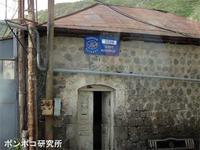 山越えの道 - ポンポコ研究所