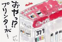 プリンター - きゅうママの絵手紙の小部屋