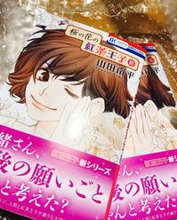 【固定記事】 桜の花の紅茶王子10巻 - 山田南平Blog