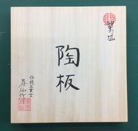 陶板額 - 軸源の表具日記 - 広島・尾道の表具店