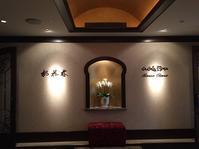 休日の午後の飲茶@ホテルオークラ桃花林 - まほろば日記