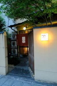 愛媛県 松山市 草庵 田なか   3日目 - KuriSalo 天然酵母ちいさなパン教室と日々の暮らしの事