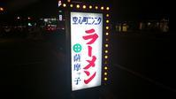 にんにく補充!!薩摩っ子@天神橋筋6丁目 - スカパラ@神戸 美味しい関西 メチャエエで!!