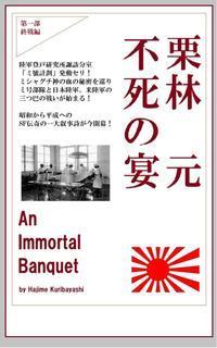 「不死の宴」リリース開始 - 読書記録゛(どくしょきろぐ)
