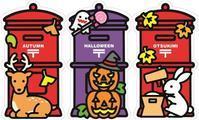 季節のポスト型はがき(秋・ハロウィン・十五夜)と切手購入計画 - てのひら書びより