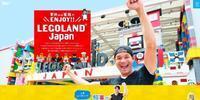 レゴランド特集記事 - レゴランドジャパンを追いかけるブログ