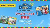 The Photo Shop(フォト・ショップ) でのキャンペーン - レゴランドジャパンを追いかけるブログ