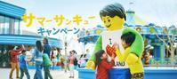 【年間パスポート限定】サマー・サンキュー・キャンペーン - レゴランドジャパンを追いかけるブログ