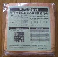 太っ腹 - ドットのちいさなおうち♪ 東京→新潟 ふりだしにモドル since Summer 2017
