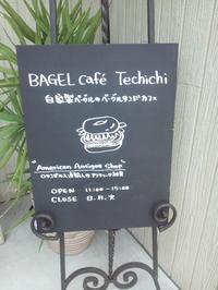 BAGEL Cafe Techichi - C&B ~ケーキバイキング&ベーグルな日々~