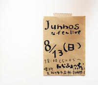 2017.8.13(sun) junnos 投げ銭LIVE / わらふぁーむ - bambooforest blog