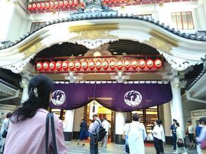 歌舞伎座 - アバウトな生活