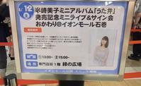 半﨑美子ミニライブ IN石巻 - キャンピングトレーラー奮闘記
