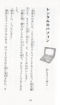 レンタルのパソコン - かとくみギャラリー