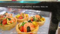 夏限定!!冷たくてもおいしいキッシュ - 田園菓子のおくりもの工房 里桜庵