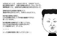 くたばれ朝日新聞      東京カラス - 東京カラスの国会白昼夢