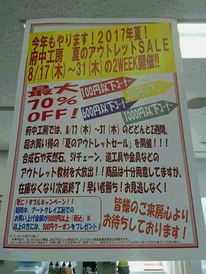 こうぼうニュース☆8月17日より工房アウトレットセールはじまるよ! - コミュニケーションデザイン研究室
