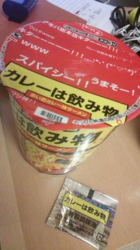 【★5】カレーは飲み物。(カップ麺) - まゆつばラーメンカフェうなぎ。