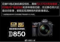 Nikon D850 Emperor Spec 8月16日発表? - 言えないことはコチラで