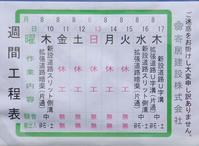 ベルク工程表と伊藤潤 8月12日(日)その2 - しんちゃんの七輪陶芸、12年の日常