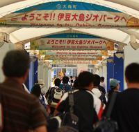 伊豆大島 その1 予約トラブルと一日目の前半 - 真実はどこにあるの?