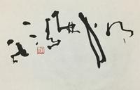 雨、シャーシャー        「月」 - 筆文字・商業書道・今日の一文字・書画作品<札幌描き屋工山>