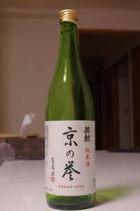 英勲 京の誉 純米酒 - なんちゃんの釣れヅレ日記
