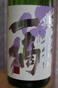 奥出雲酒造 「奥出雲の一滴 佐香錦」純米 - やっぱポン酒でしょ!!(日本酒カタログ)